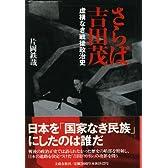 さらば吉田茂―虚構なき戦後政治史