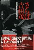 さらば吉田茂—虚構なき戦後政治史 -