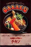 ガラクイズム チキン札幌スープカレー (1食)