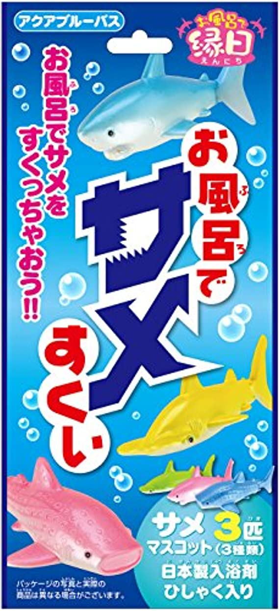 ビバ放射するピッチお風呂でサメすくい