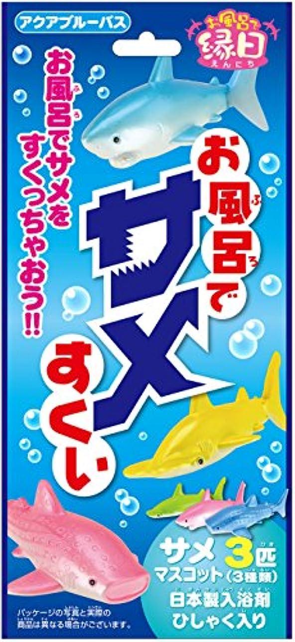 純粋なエレクトロニック筋肉のお風呂でサメすくい