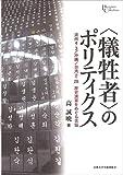 〈犠牲者〉のポリティクス: 済州4・3/沖縄/台湾2・28 歴史清算をめぐる苦悩