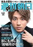 週刊朝日 2021年 5/21 号【表紙:山田裕貴】 [雑誌]