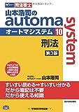 司法書士 山本浩司のautoma system (10) 刑法 第3版
