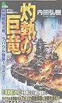 灼熱の巨竜  最強戦艦決戦 ラバウル強襲1943 (ジョイ・ノベルス)