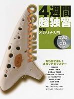 4週間超独習 実戦オカリナ入門【DVD&CD付】