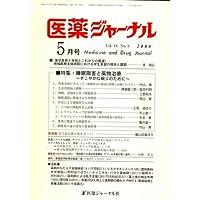 医薬ジャーナル 2008年 05月号 [雑誌]