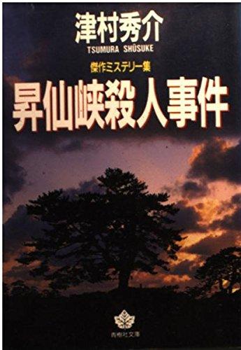 昇仙峡殺人事件 (青樹社文庫)