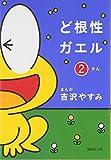 ど根性ガエル 2 (集英社文庫―コミック版)