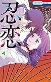 忍恋 4 (花とゆめコミックス)