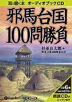 [オーディオブックCD] 邪馬台国100問勝負 (<CD>)