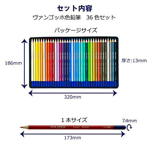 ターレンス ヴァンゴッホ色鉛筆 36色セット