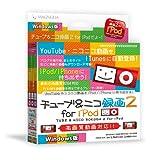 チューブ&ニコ録画 2 for iPod Windows版