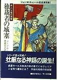 独裁者の城塞 (ハヤカワ文庫SF―新しい太陽の書)