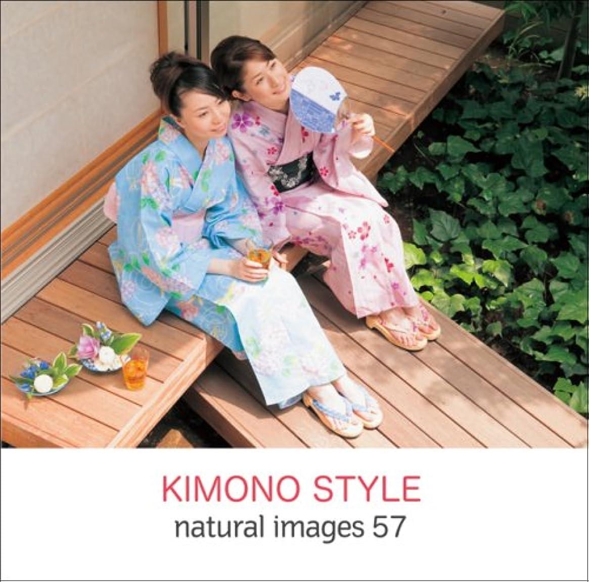 白いモールブロックするnatural images Vol.57 KIMONO STYLE