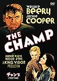 チャンプ(1931年版)[DVD]