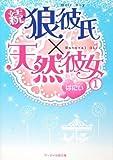 続・狼彼氏×天然彼女〈1〉 (ケータイ小説文庫)