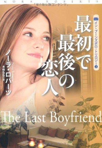 最初で最後の恋人 (扶桑社ロマンス)の詳細を見る