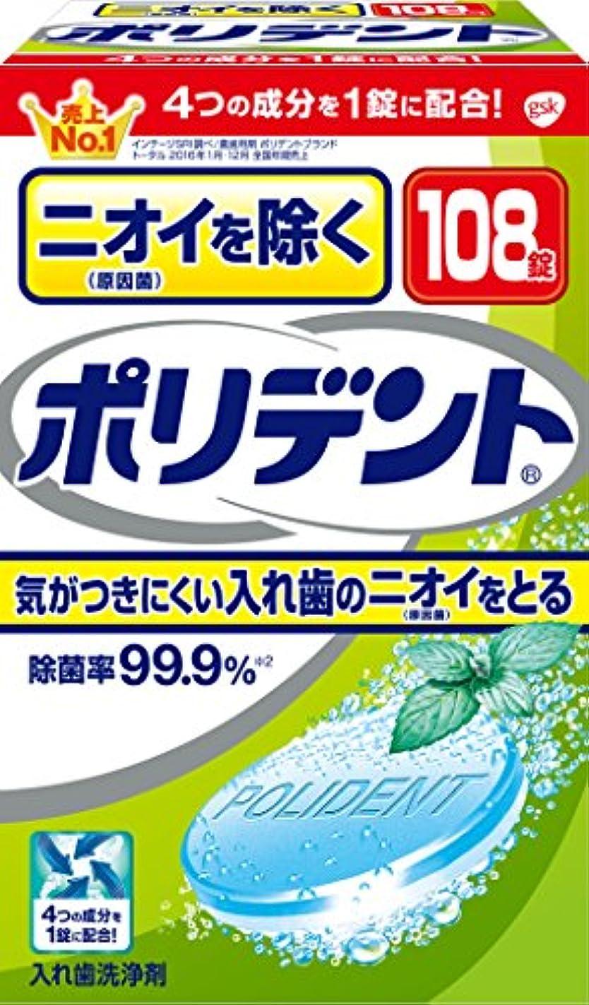 圧縮する予知かもめ入れ歯洗浄剤 ニオイを除く ポリデント 108錠
