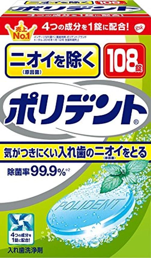 抜本的なそのインタネットを見る入れ歯洗浄剤 ニオイを除く ポリデント 108錠