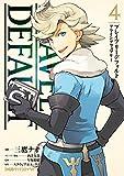 ブレイブリーデフォルト フライングフェアリー(4) (ファミ通クリアコミックス)