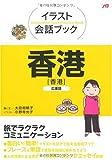 イラスト会話ブック 香港―広東語 (イラスト会話ブック―アジア) 画像