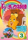 新ドン・チャック物語3[DVD]