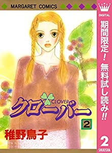 クローバー【期間限定無料】 2 (マーガレットコミックスDIGITAL)