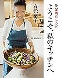 決定版253レシピ ようこそ、私のキッチンへ