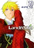 Landreaall: 20 (ZERO-SUMコミックス)