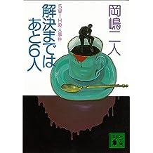 解決まではあと6人 (講談社文庫)