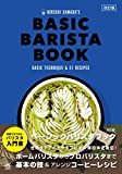 BASIC BARISTA BOOK (改訂版)