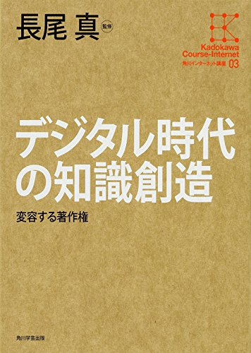 角川インターネット講座 (3) デジタル時代の知識創造 変容する著作権 (角川インターネット講座 3)