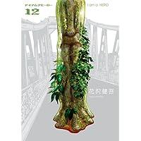 アイアムアヒーロー 12 (ビッグコミックス)