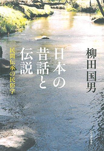 日本の昔話と伝説: 民間伝承の民俗学の詳細を見る