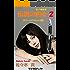 伝説の豹女2: SFハードアクション小説 (マコプロジェクト)