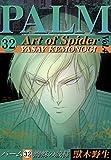 パーム (32) 蜘蛛の紋様 IV (ウィングス・コミックス)