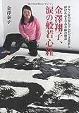 金澤翔子、涙の般若心経 ダウン症の赤ちゃんが天才書家と呼ばれるまでの奇跡の物語