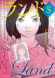 ランド(5) (モーニングコミックス)