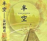 半空(NAKAZORA) 画像