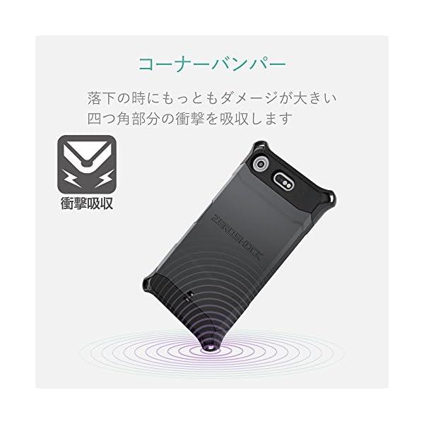 エレコム Xperia XZ1 Compact...の紹介画像3