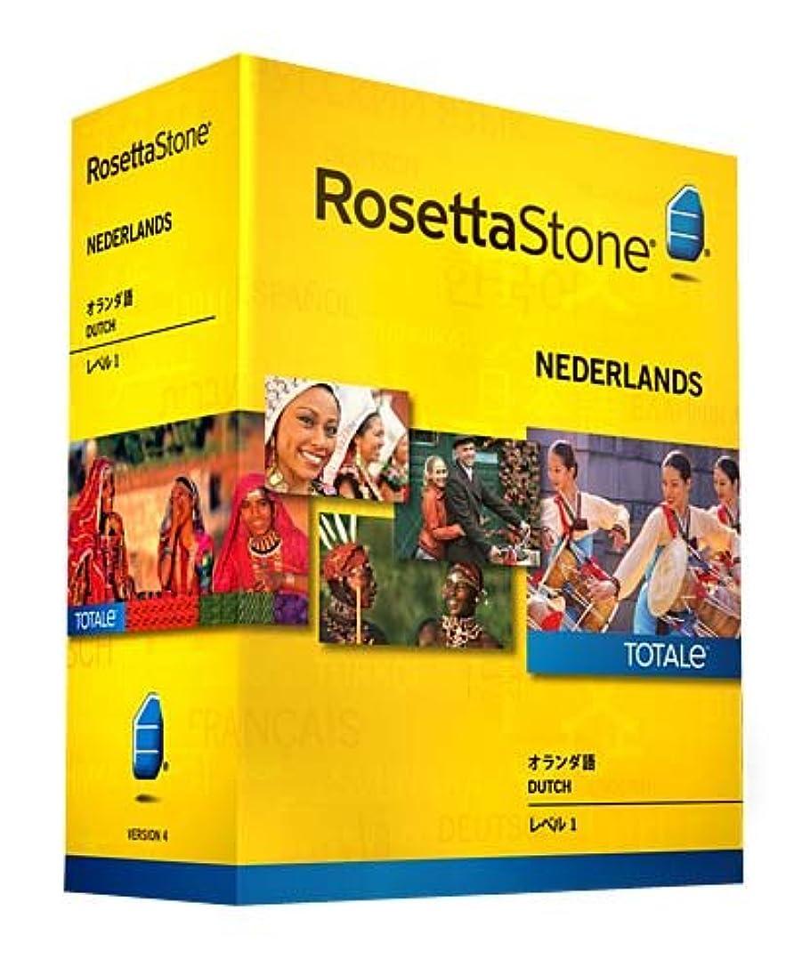 超高層ビルリラックス省ロゼッタストーン オランダ語 レベル1 v4 TOTALe