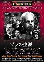 ゾラの生涯 [DVD]日本語吹替版