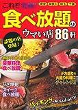 これぞ究極!食べ放題のウマい店86軒—東京・神奈川・埼玉・千葉