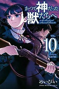 かつて神だった獣たちへ(10) (週刊少年マガジンコミックス)