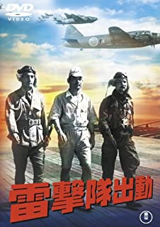 Amazon.co.jp | 雷撃隊出動 [DVD...
