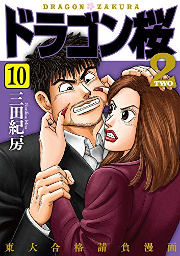 【Kindleセール】「ドラゴン桜2」10巻発売記念で1巻無料&2巻・3巻が54%オフの314円