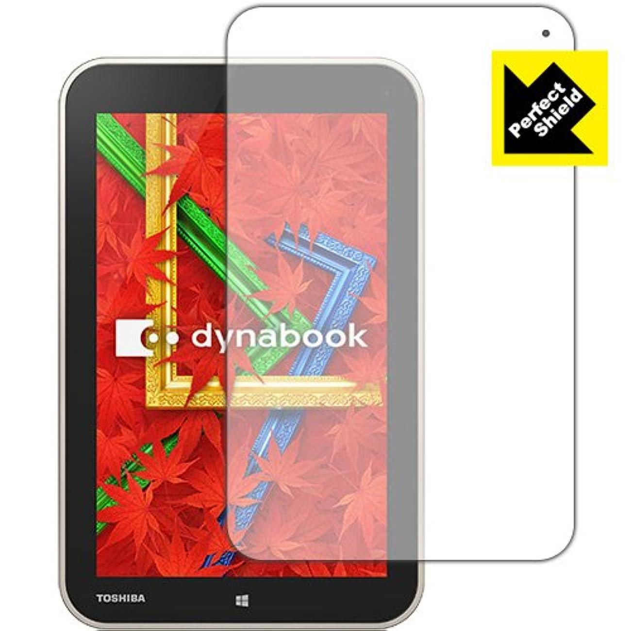 作り上げるスペア詩PDA工房 反射低減タイプ 液晶保護フィルム Perfect Shield dynabook Tab VT484 日本製