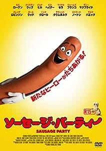 【Amazon.co.jp限定】ソーセージ・パーティー(オリジナル特典DVDディスク付)