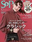 SPUR(シュプール) 2019年 10 月号 [雑誌]